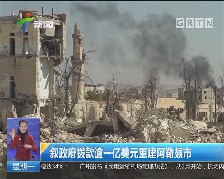 叙政府拨款逾一亿美元重建阿勒颇市