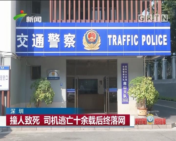 深圳:撞人致死 司机逃亡十余载后终落网