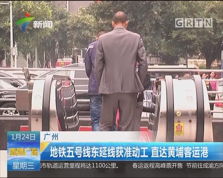 广州:地铁五号线东延线获准动工 直达黄埔客运港