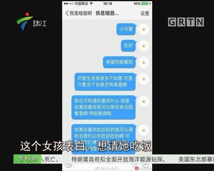 女孩发微博想轻生 全国网友接力营救
