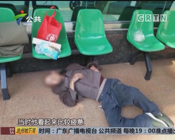 广州:老人滞留医院急诊科 盼家属早日出现