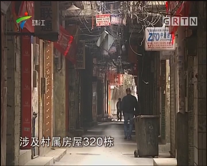 广州:白云区首个城中村改造开工