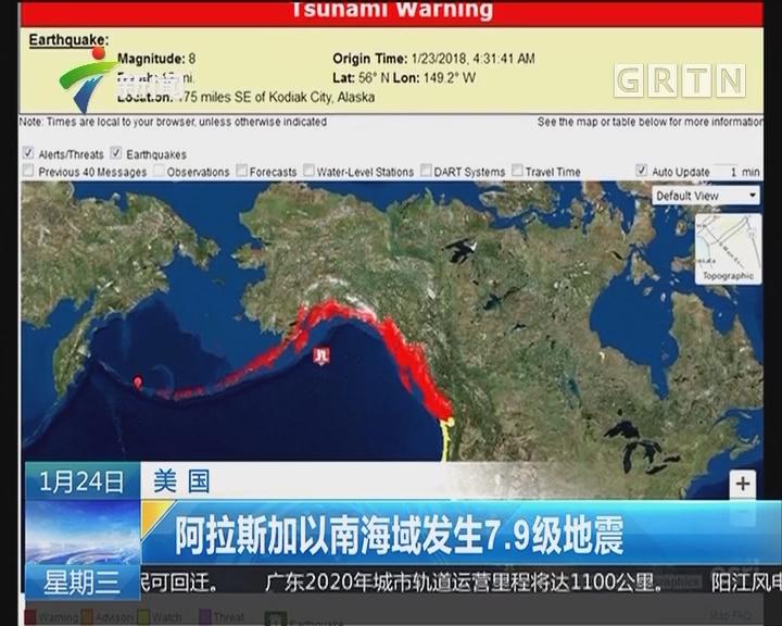 美国:阿拉斯加以南海域发生7.9级地震