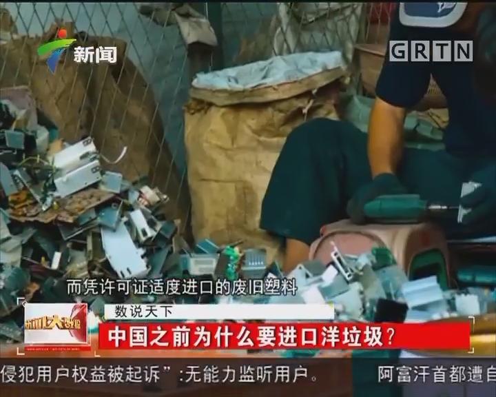 中国之前为什么要进口洋垃圾?
