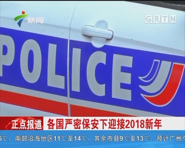 各国严密保安下迎接2018新年