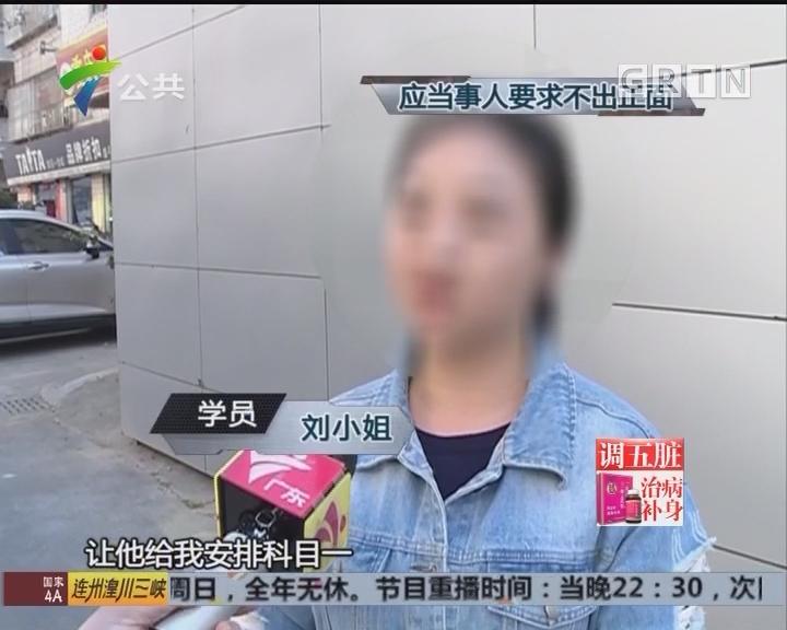 深圳:车没练几次 驾校就已关门