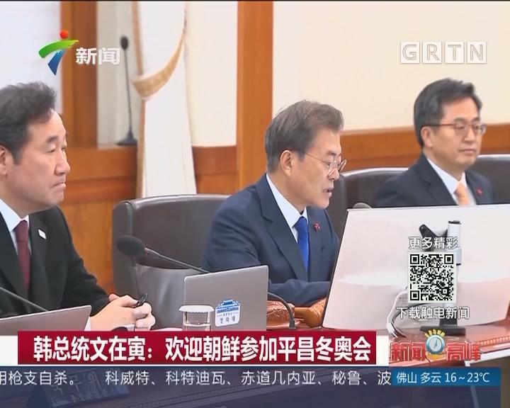 韩总统文在寅:欢迎朝鲜参加平昌冬奥会