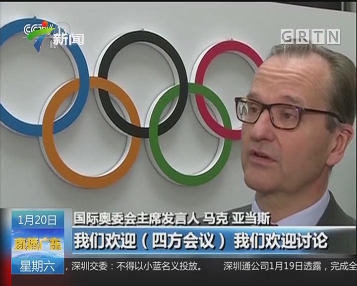 国际奥委会:望朝韩达成更多一致