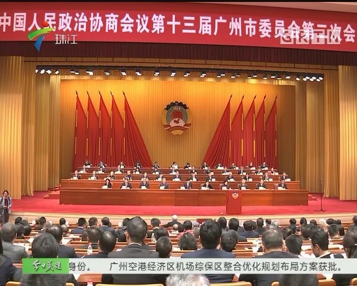 政协第十三届广州市委员会第二次会议今天闭幕