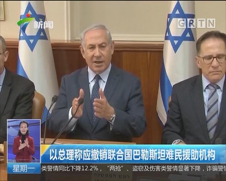 以总理称应撤销联合国巴勒斯坦难民援助机构