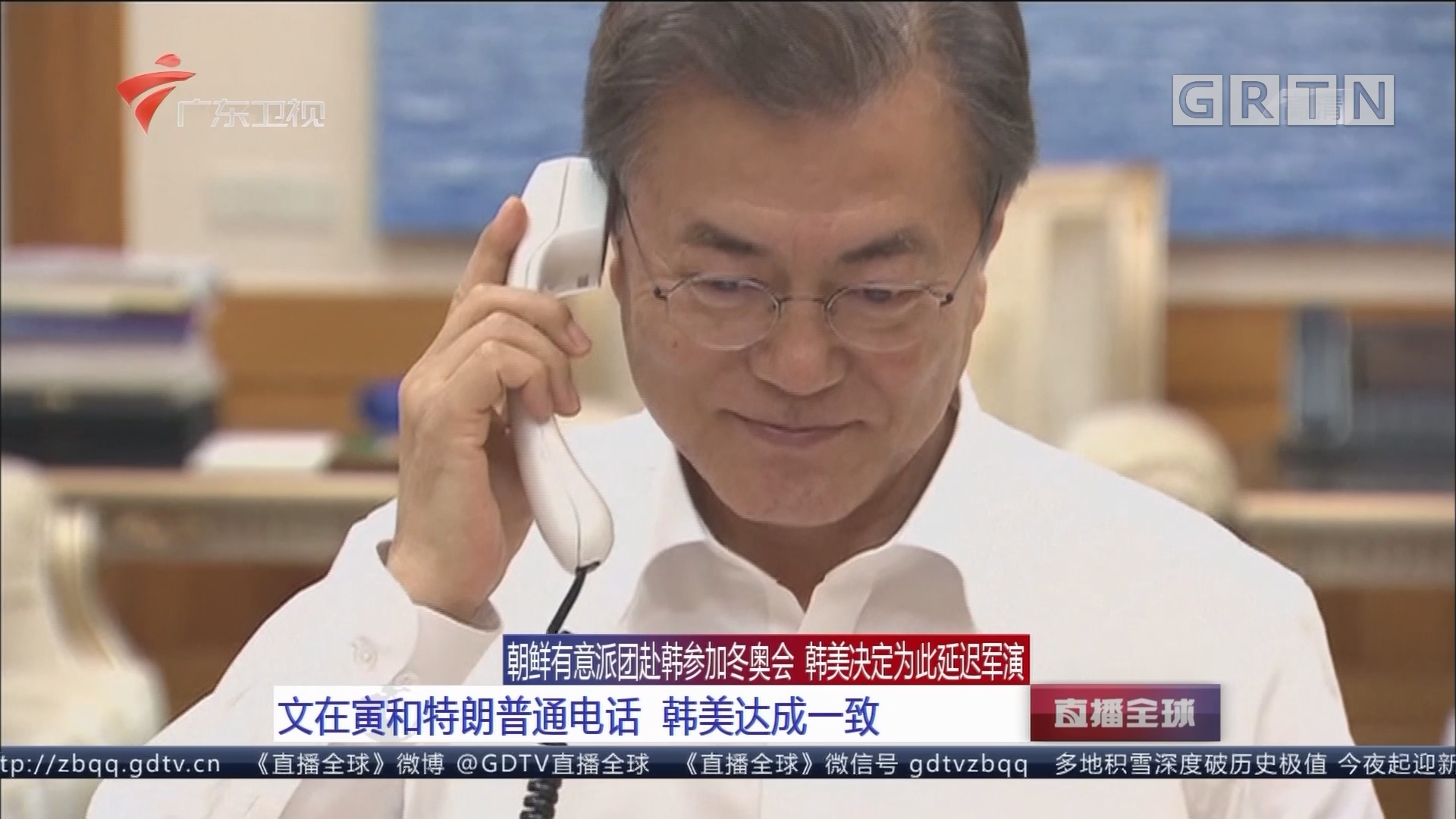 朝鲜有意派团赴韩参加冬奥会 韩美决定为此延迟军演:文在寅和特朗普通电话 韩美达成一致