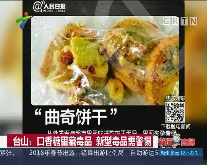 台山:口香糖里藏毒品 新型毒品需警惕