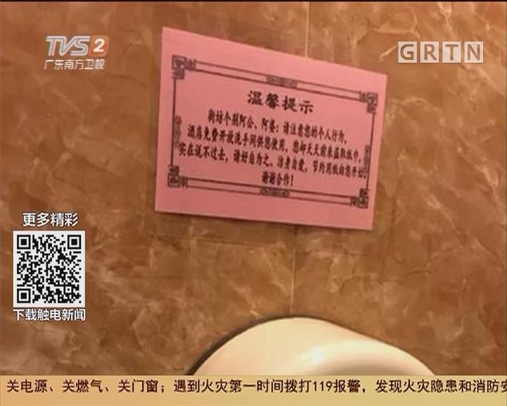 """广州海珠区 酒店厕所贴""""温馨""""提示:请洁身自爱!"""