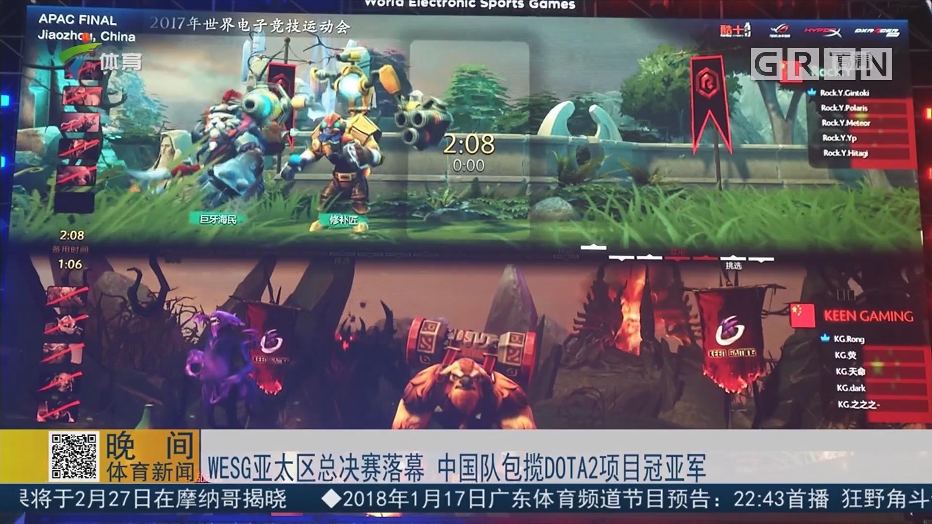 WESG亚太区总决赛落幕 中国队包揽DOTA2项目冠亚军