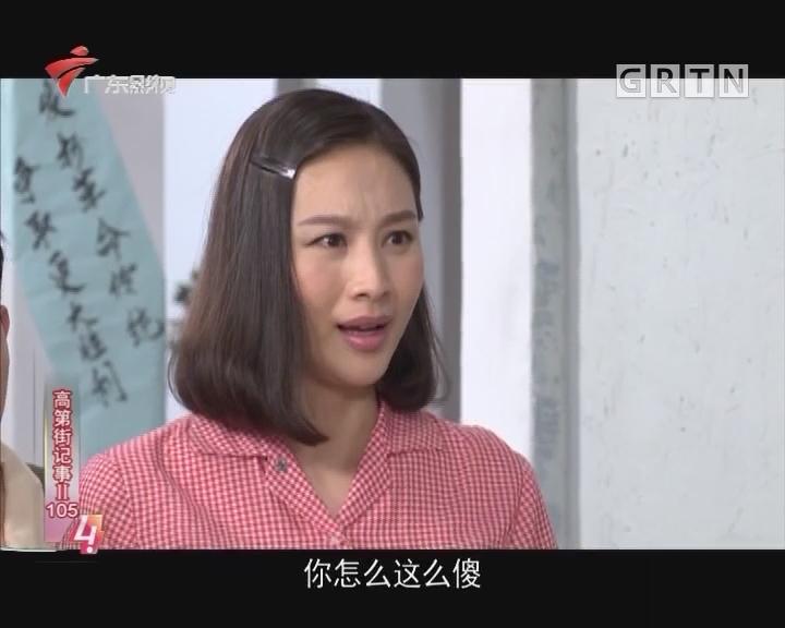 [2018-01-13]高第街记事:为了爱(一)