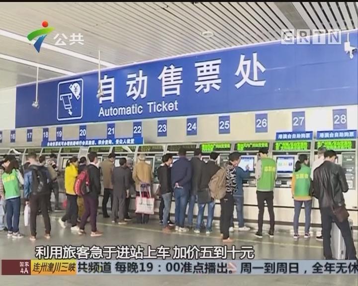 广州铁路公安 铁拳打击涉票不法行为