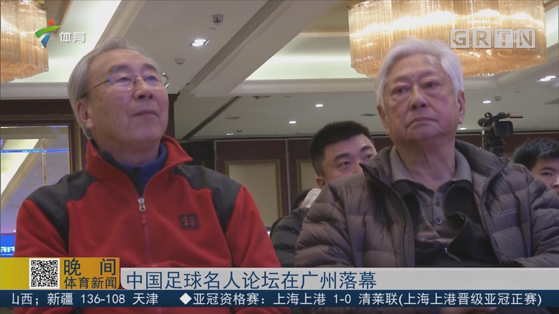中国足球名人论坛在广州落幕