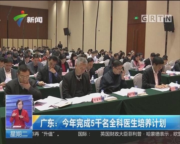 广东:今年完成5千名全科医生培养计划