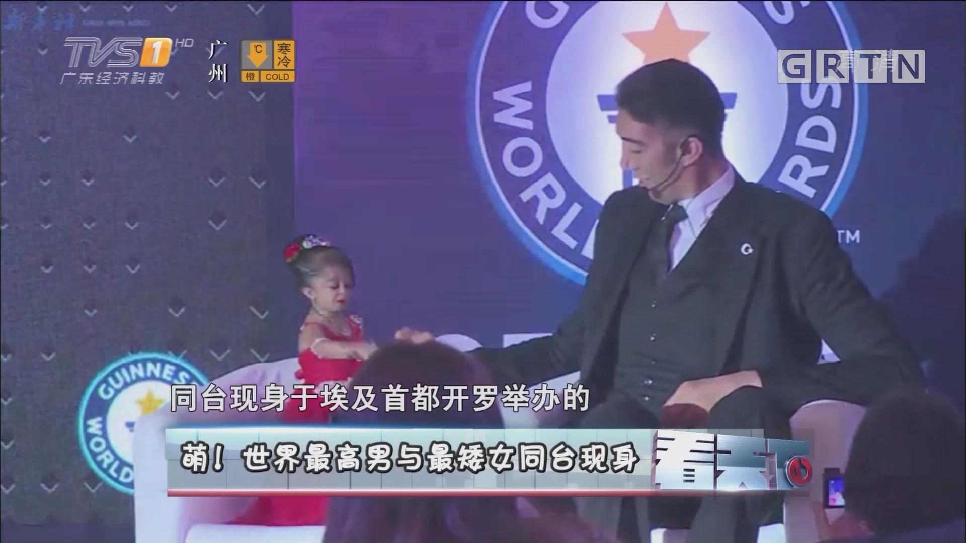 [HD][2018-01-31]看天下:萌! 世界最高男与最矮女同台现身