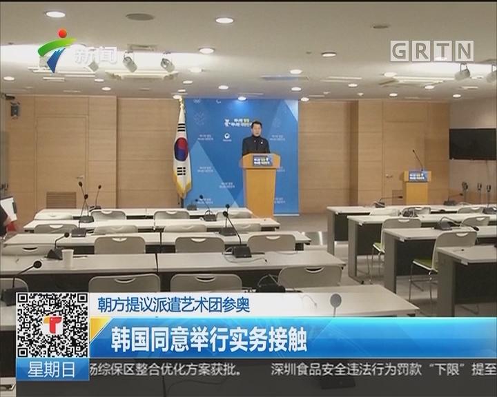 朝方提议派遣艺术团参奥:韩国同意举行实务接触
