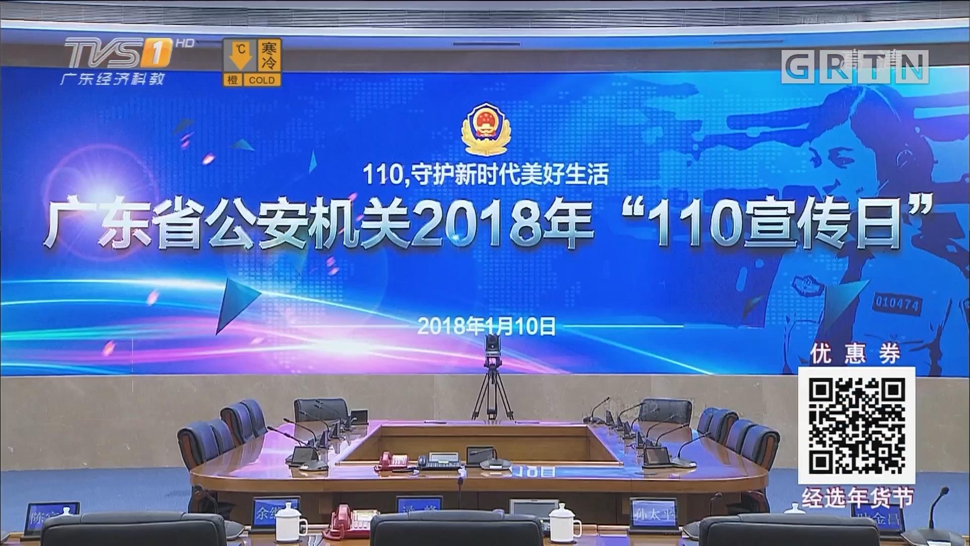 110宣传日 广东公安110创新社会联动模式