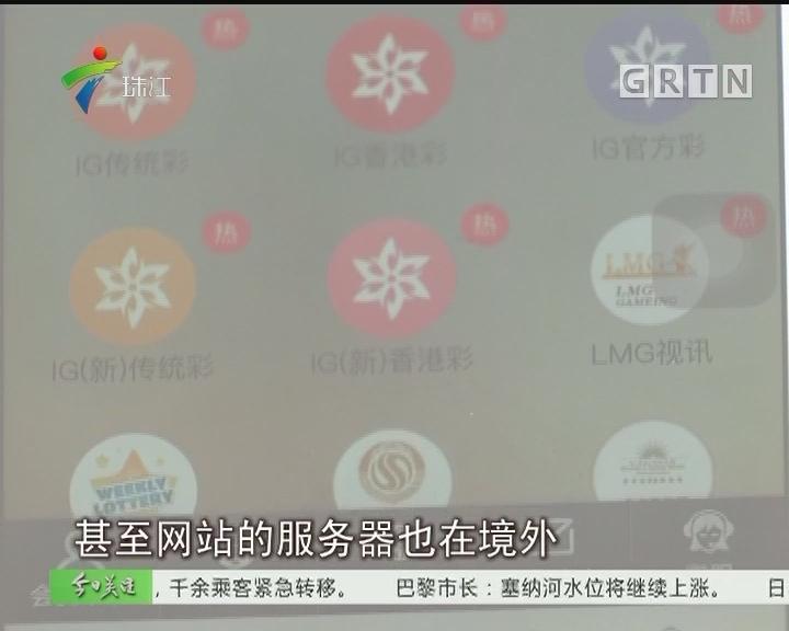 """广州:男子沉迷地下""""黑彩"""" 两月输二十万"""