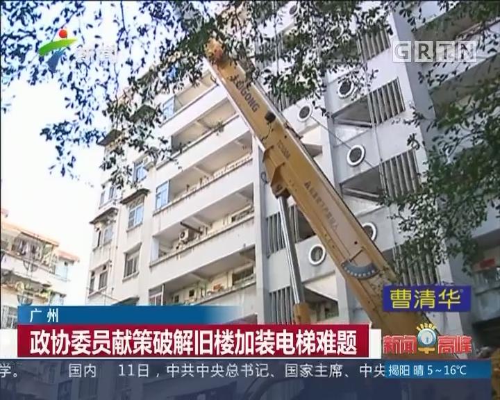 广州:政协委员献策破解旧楼加装电梯难题