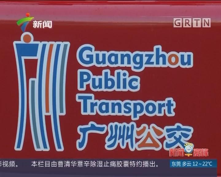 广州双层电动公交亮相 伴市民畅游珠江新城