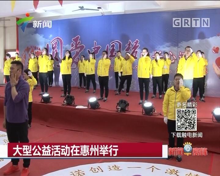 大型公益活动在惠州举行