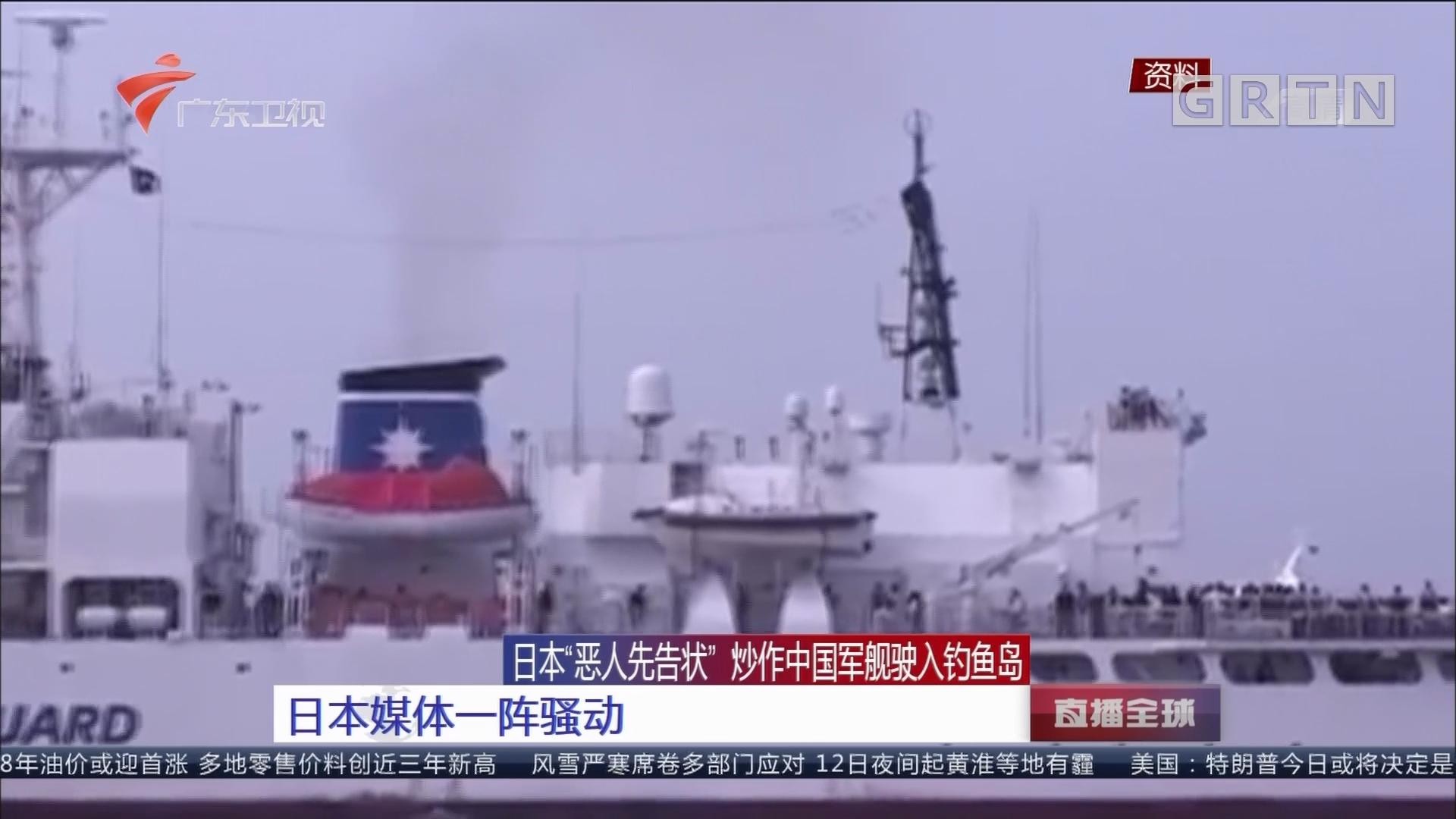 """日本""""恶人先告状""""炒作中国军舰驶入钓鱼岛:日本媒体一阵骚动"""