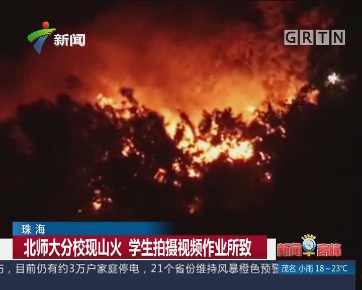 珠海:北师大分校现山火 学生拍摄视频作业所致