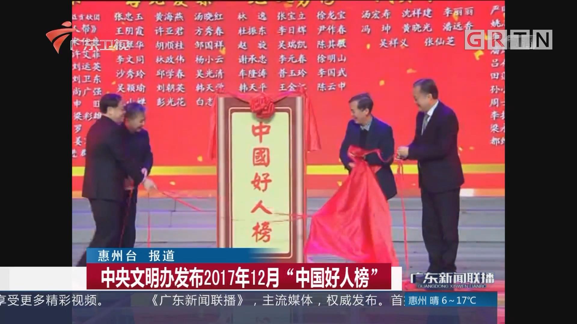 """中央文明办发布2017年12月""""中国好人榜"""""""