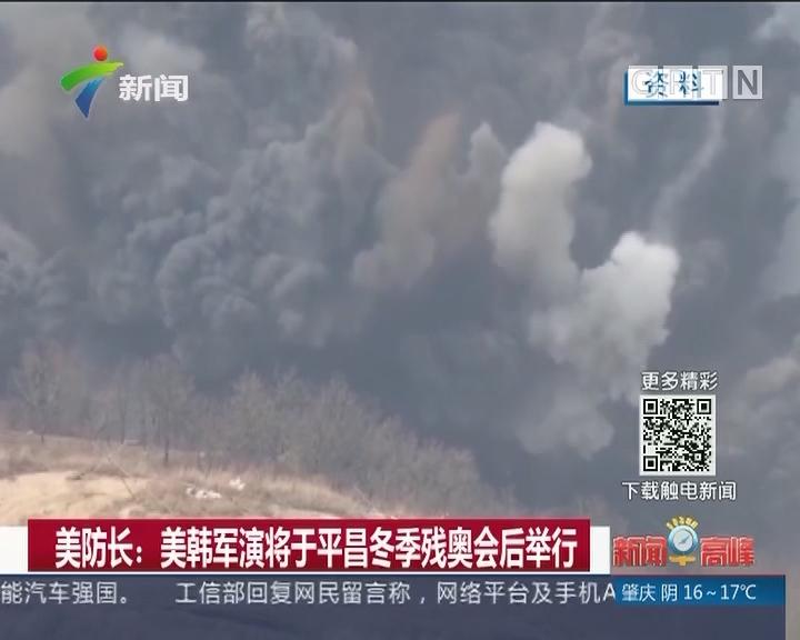 美防长:美韩军演将于平昌冬季残奥会后举行