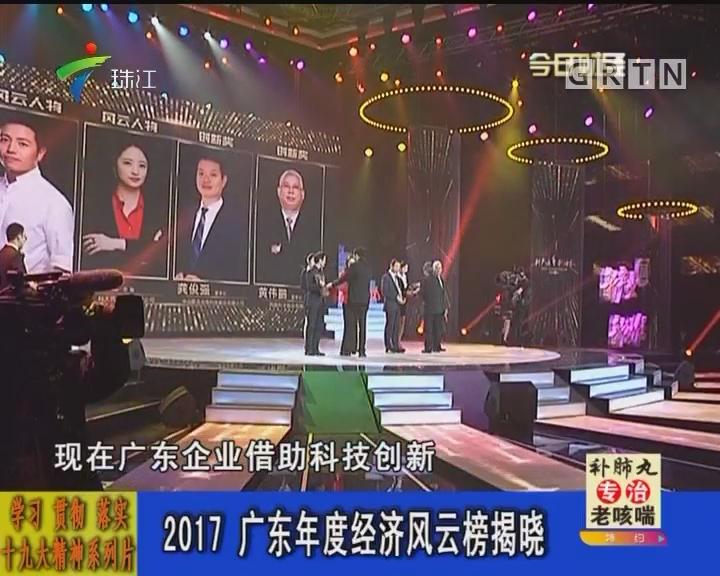学习 贯彻 落实十九大精神系列片:2017 广东年度经济风云榜揭晓