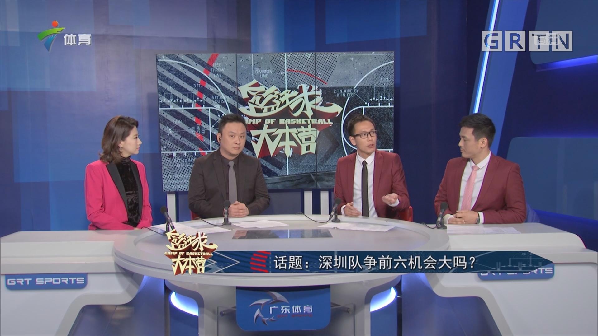 话题:深圳队争取前六机会大吗?
