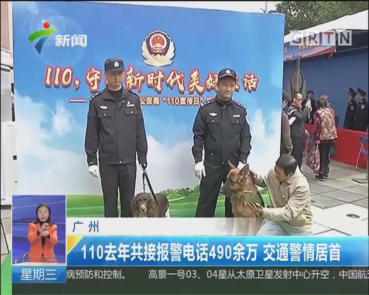 广州:110去年共接报警电话490余万 交通警情居首