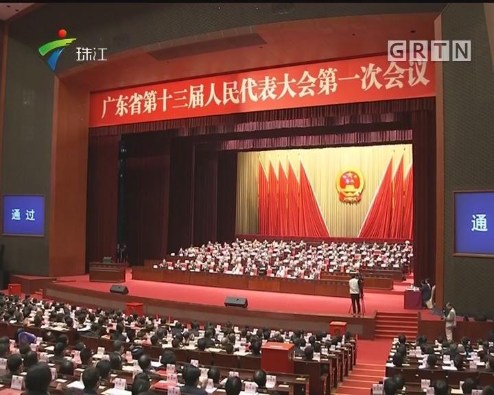 广东省十三届人大一次会议闭幕