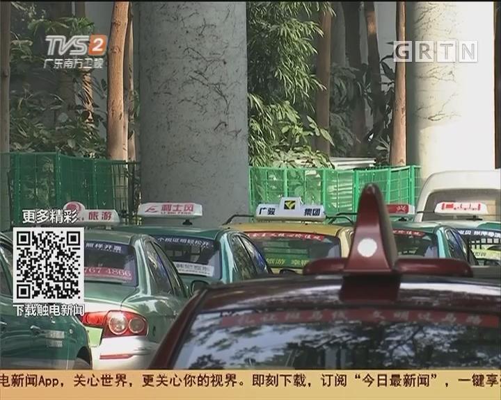 广州:下月出租车调价听证 街坊可报名参加