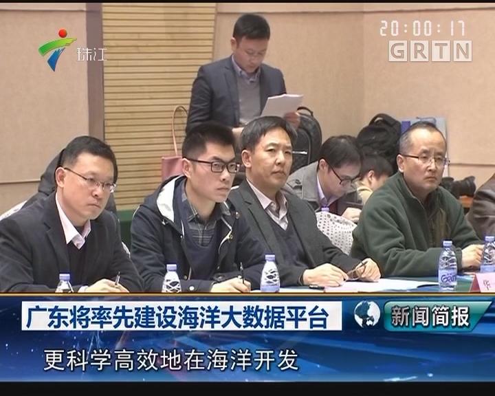 广东将率先建设海洋大数据平台
