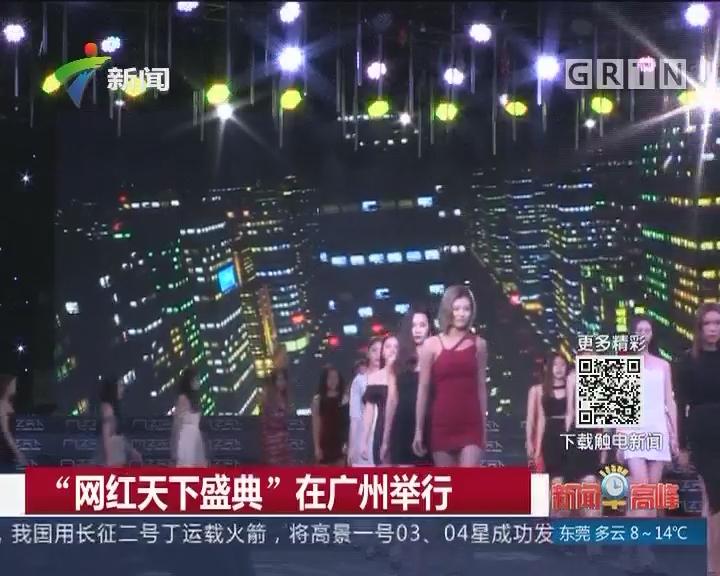 """""""网红天下盛典""""在广州举行"""