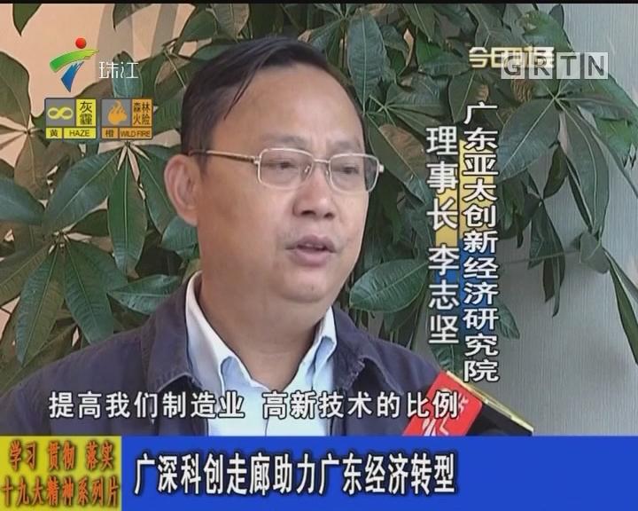 广深科创走廊助力广东经济转型