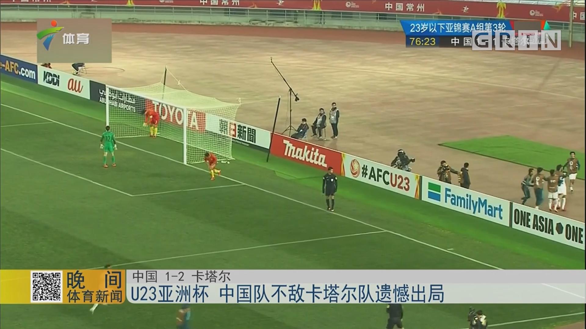 U23亚洲杯 中国队负卡塔尔队遗憾出局