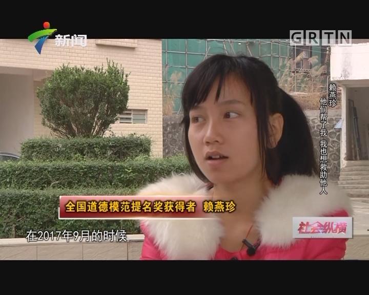 [2018-01-02]社会纵横:赖燕珍:他们帮了我 我也想救助他人