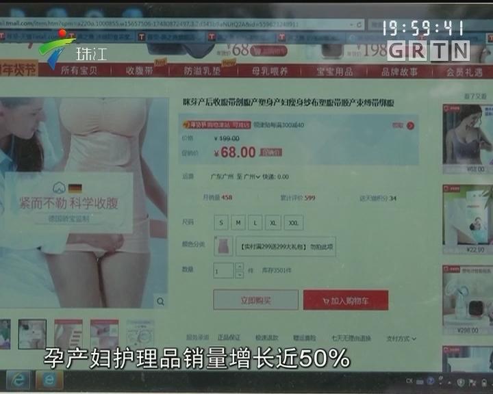 中国母婴产品消费趋势报告发布