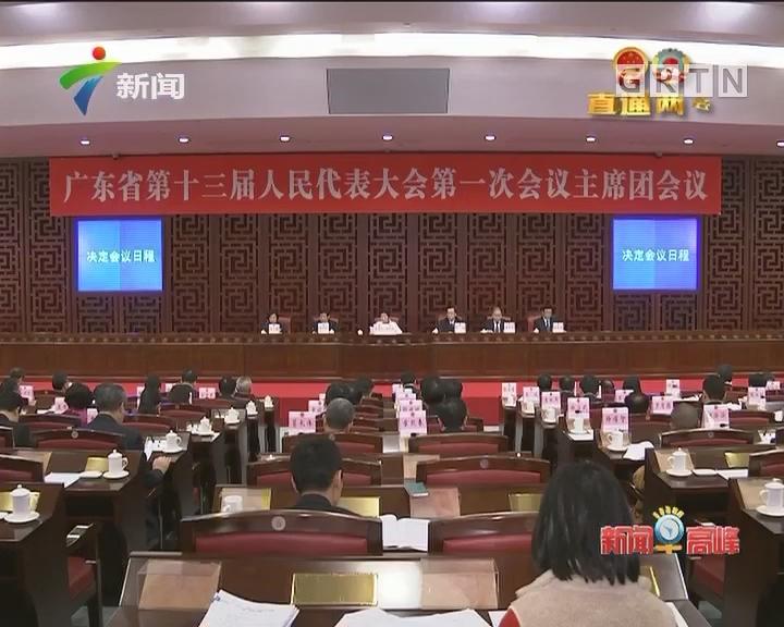 广东省十三届人大一次会议主席团召开第一次会议