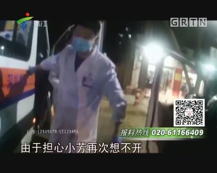 深圳:女孩因失恋而轻生 民警火速营救