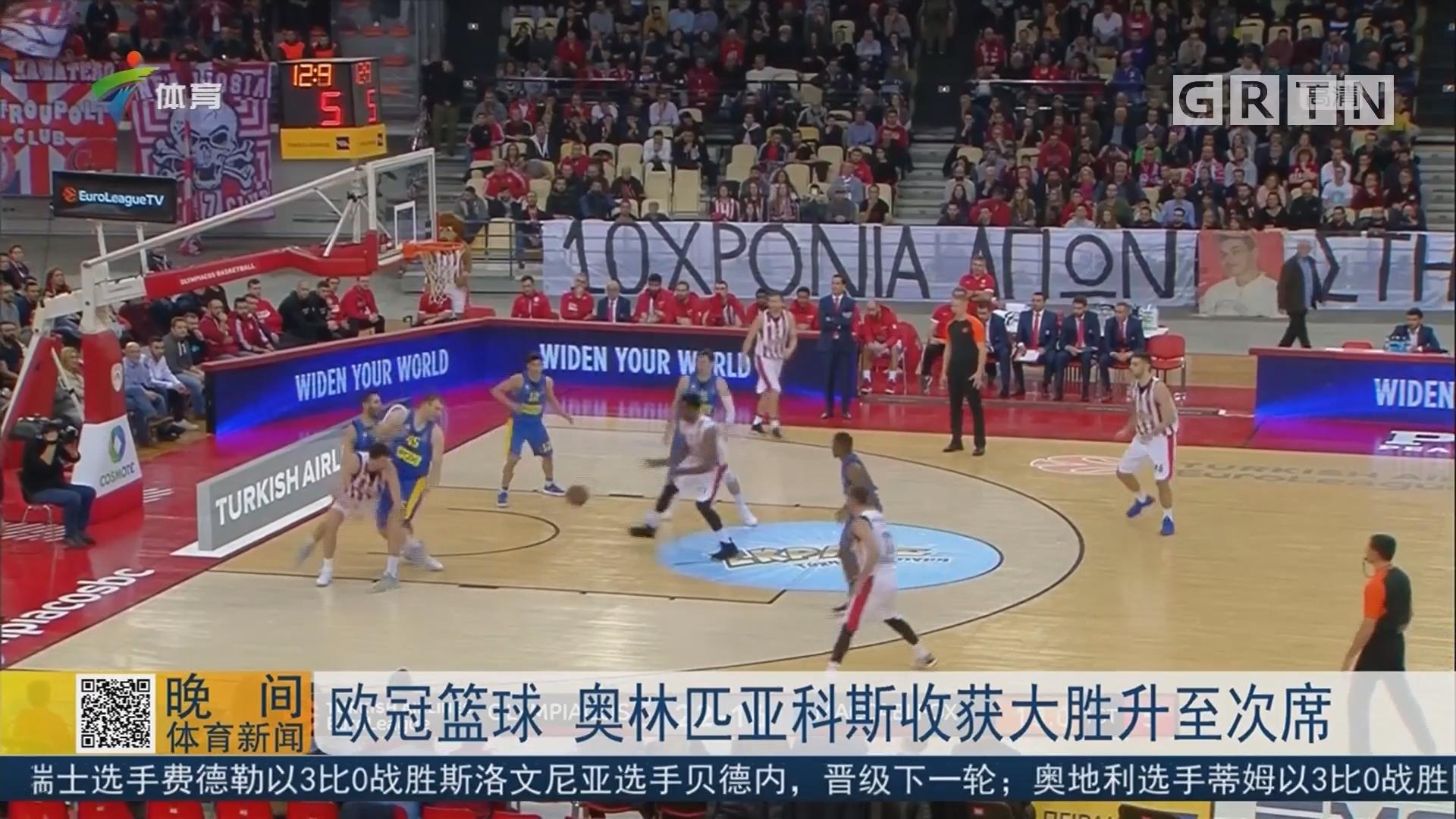 欧冠篮球 奥林匹亚科斯收获大胜升至次席