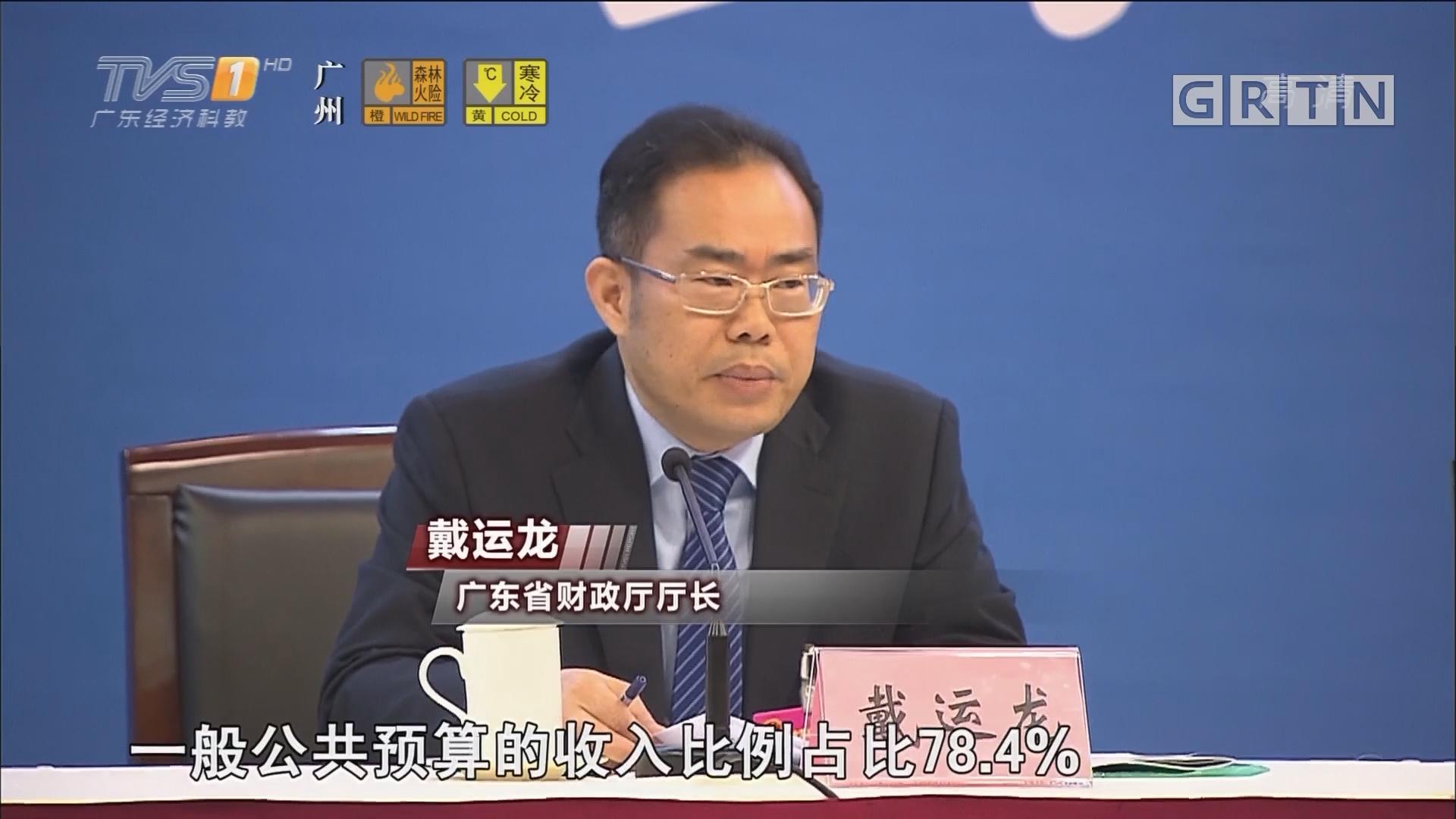 """聚焦省""""两会"""" 广东新征程 财政看点:收入增长好于预期 支出结构更加优化"""
