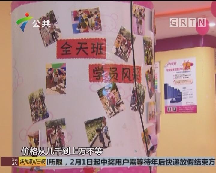 广州:早教机构突然倒闭 家长预付款退款难
