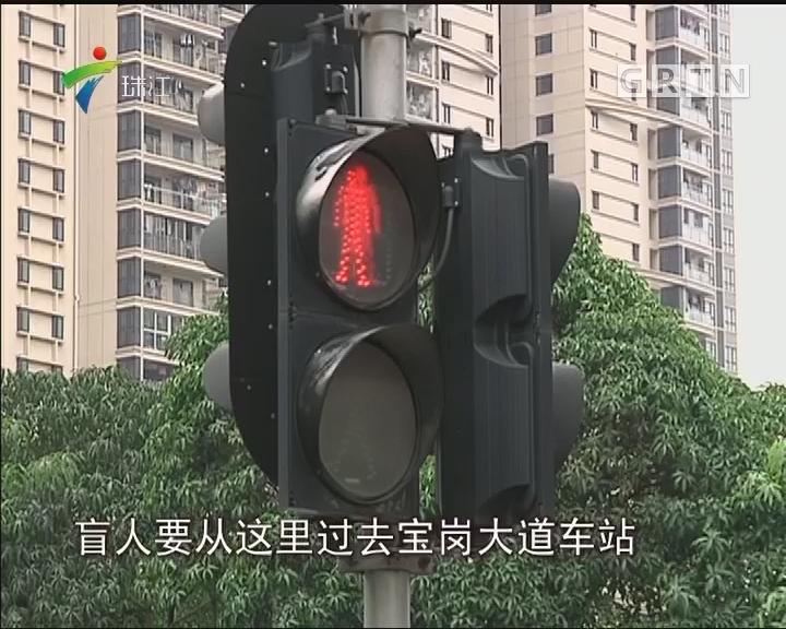 广州:一红绿灯提示音设置不合理 视障人士出行有麻烦